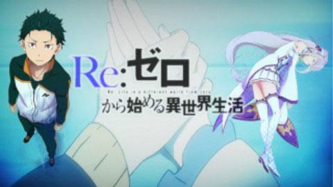 Re:从零开始的异世界生活