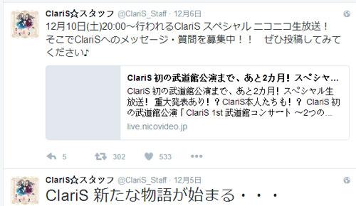 ClariS推文