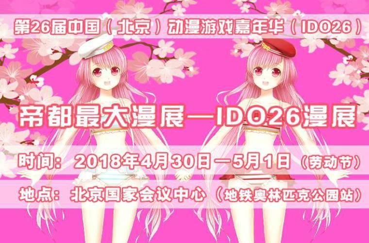 第26届中国(北京)动漫游戏嘉年华(IDO26)与各位小伙伴们欢聚国会