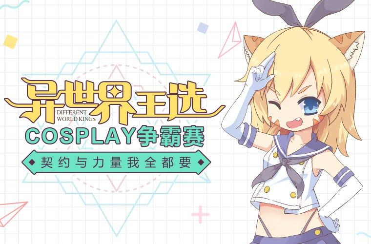 """虎牙""""异世界王选 Cosplay争霸赛"""" 火热报名中"""