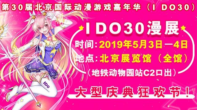 IDO30漫展最终定档5月3-4日!次元狂欢即将开启