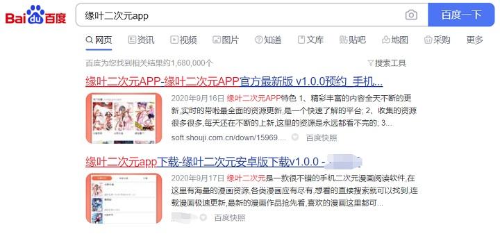 缘叶二次元动漫网站从未发布过APP,请勿下载以免上当受骗 原创专区-第1张
